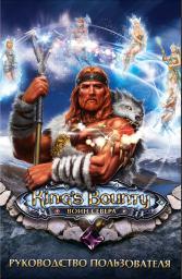 мануал по King's Bounty: Воин Севера