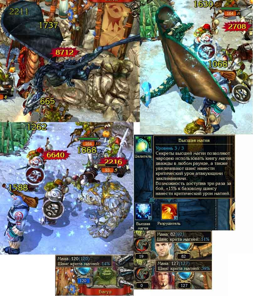Критический урон талантами и магией в Kings Bounty Легенда о рыцаре