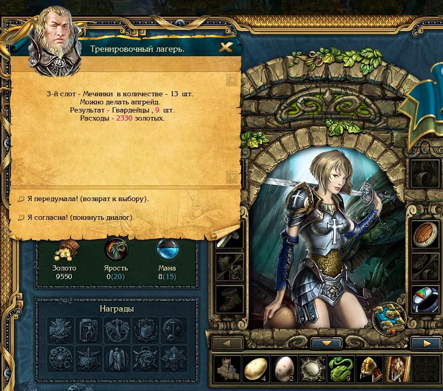 Тренировочный лагерь в Kings Bounty: Принцесса в доспехах