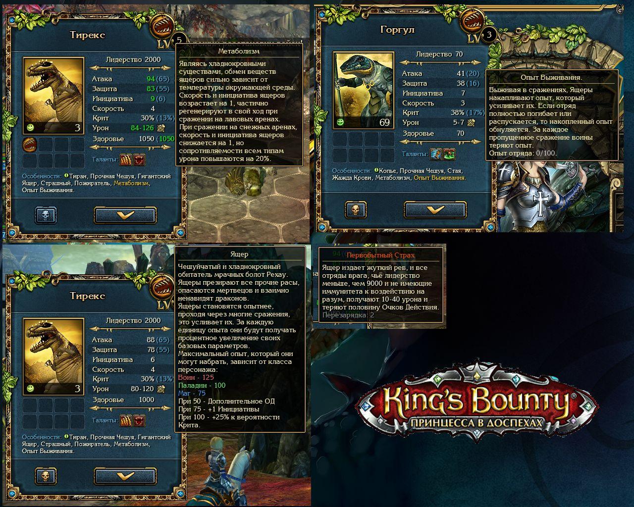 Сила Перворождённых в Kings Bounty: Принцесса в доспехах