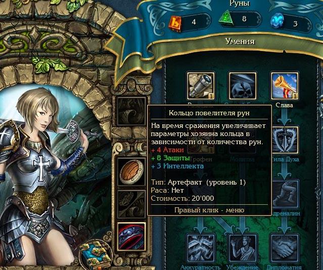 Кольцо повелителя рун в Kings Bounty: Принцесса в доспехах