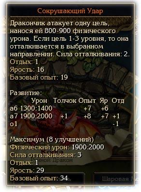 Подсказка опыта умении Дракончика в Kings Bounty: Принцесса в доспехах