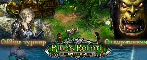 offline турнир по King's Bounty: Отверженная