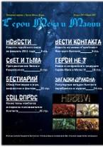 Первый номер журнала Герои Меча и Магии