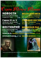 Третий номер журнала Герои Меча и Магии