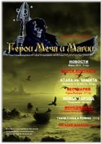 Любительский интернет-журнал Герои Меча и Маги