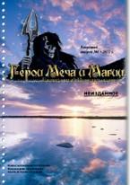 Шестой номер журнала Герои Меча и Магии