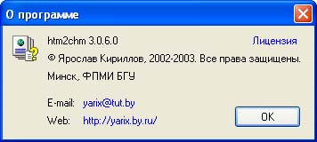 компилятор htm2chm 3.0.6