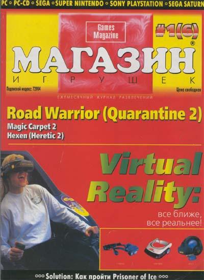 Магазин игрушек за 1996 г., статья И снова бой