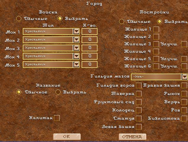 Настройки замка в редакторе карт Героев Меча и Магии 2