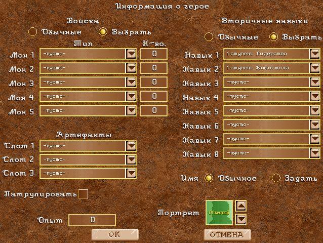 Настройки героя в редакторе карт Героев Меча и Магии 2