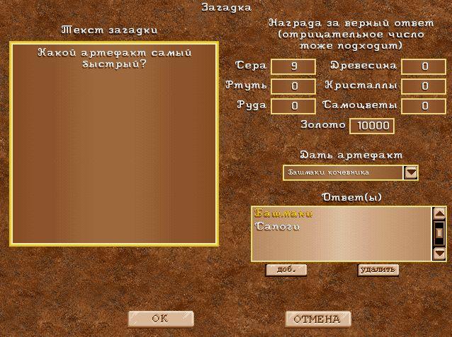 Настройки сфинкса в редакторе карт Героев Меча и Магии 2