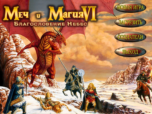 Might and Magic VI: Mandate of Heaven