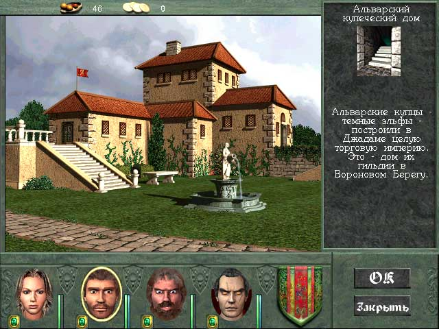 Might and Magic VIII: Day of the Destroyer скриншот