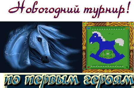 offline турнир по героям меча и магии в честь нового 2014 года, года лошади