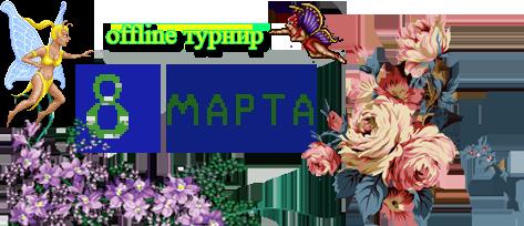 offline турнир по Героям Меча и Магии 1 и 2 - 8 марта