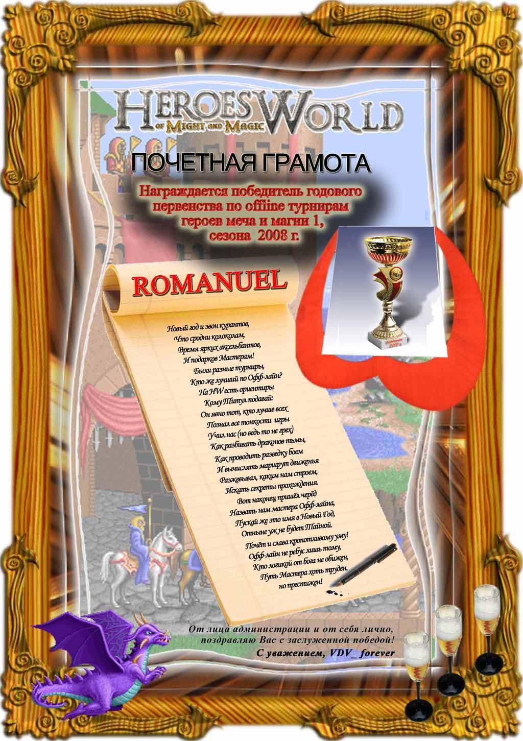 почетная грамота за 2009 год
