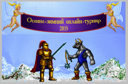 Осенне-зимний онлайн-турнир 2013 по Героям Меча и Магии 1
