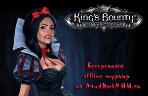 Kings Bounty: Темная сторона - Турнир