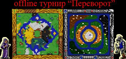 Новый турнир по Героям Меча и Магии