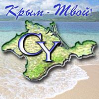 Крым - твой! Отдых в Крыму. Форум