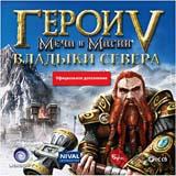 Герои Меча и Магии V: Владыки севера