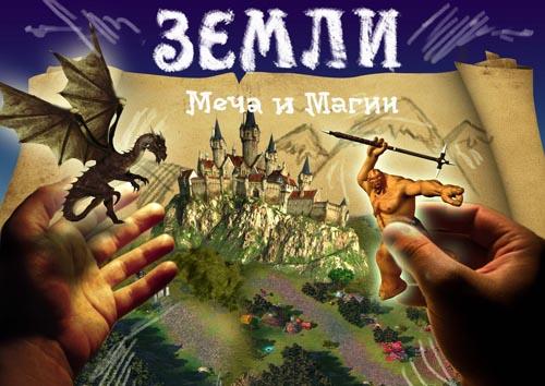 Земли Меча и Магии Книга