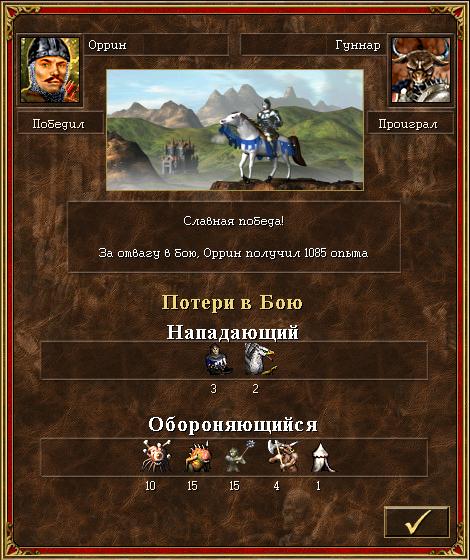 Славная победа Оррина